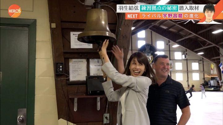 2017年09月24日加藤綾子の画像23枚目