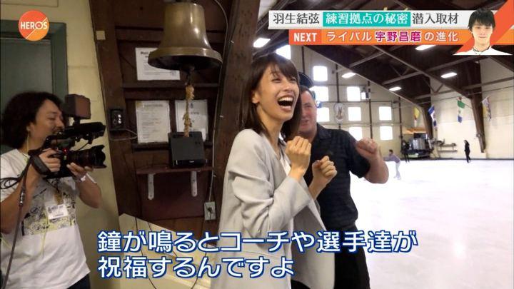 2017年09月24日加藤綾子の画像24枚目