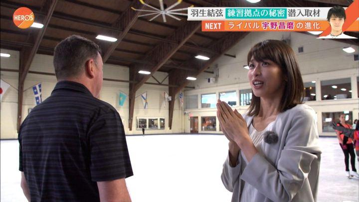 2017年09月24日加藤綾子の画像25枚目