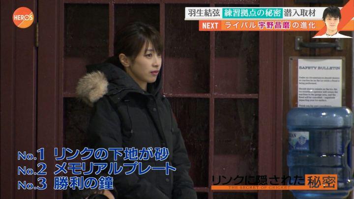 2017年09月24日加藤綾子の画像26枚目