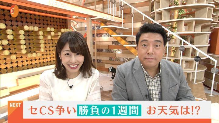 2017年09月24日加藤綾子の画像33枚目