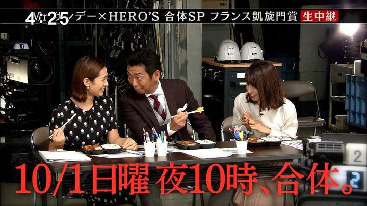 2017年09月27日加藤綾子の画像05枚目