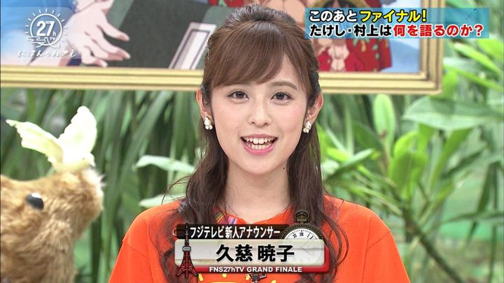 2017年09月10日久慈暁子の画像03枚目