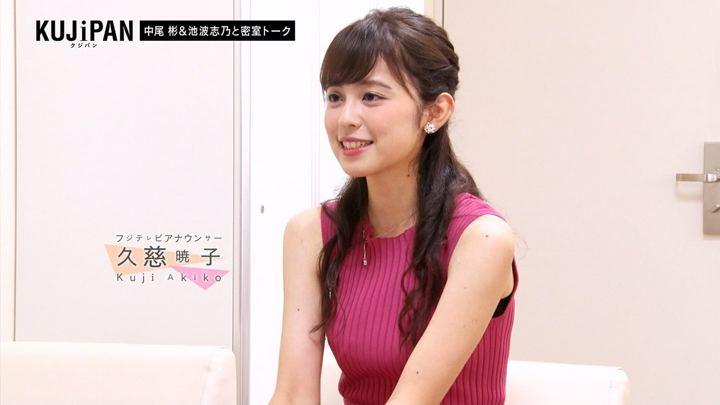 2017年09月14日久慈暁子の画像11枚目