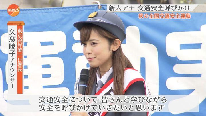 2017年09月23日久慈暁子の画像03枚目