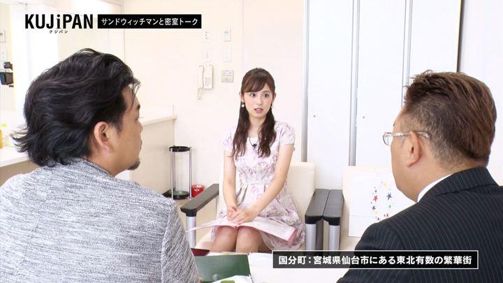 2017年09月28日久慈暁子の画像04枚目