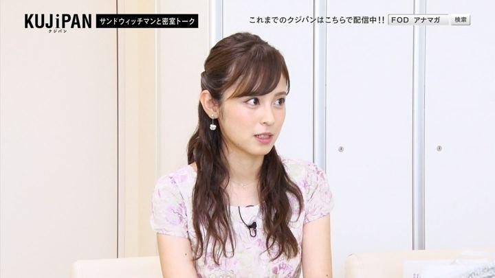 2017年09月28日久慈暁子の画像08枚目