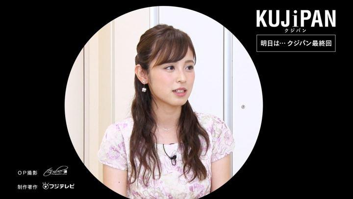 2017年09月28日久慈暁子の画像13枚目