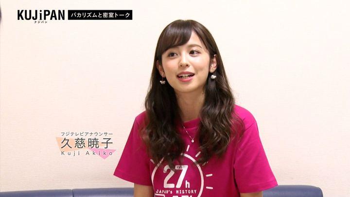 2017年09月05日久慈暁子の画像01枚目