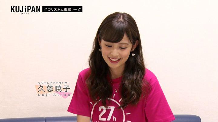 2017年09月05日久慈暁子の画像02枚目