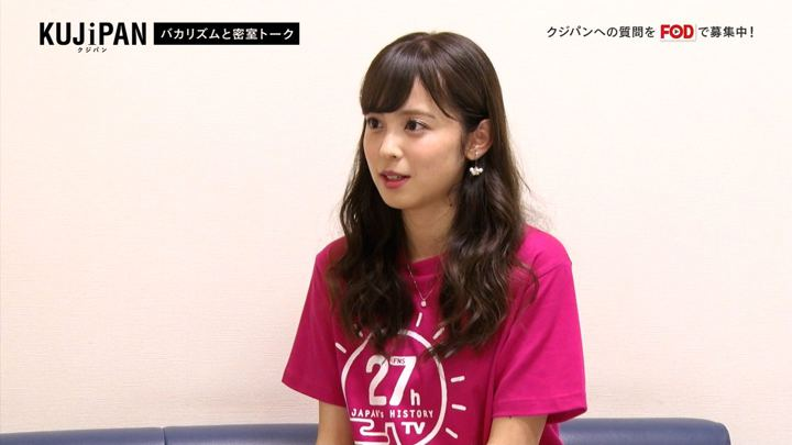 2017年09月06日久慈暁子の画像04枚目