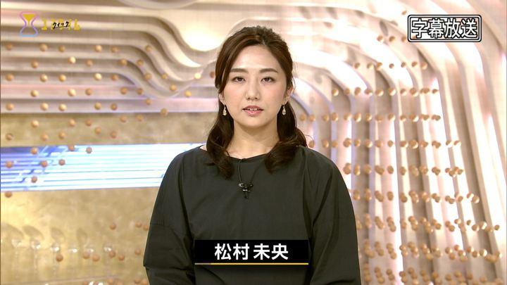 2017年09月16日松村未央の画像02枚目