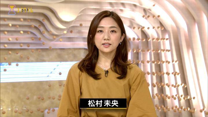 2017年09月23日松村未央の画像13枚目