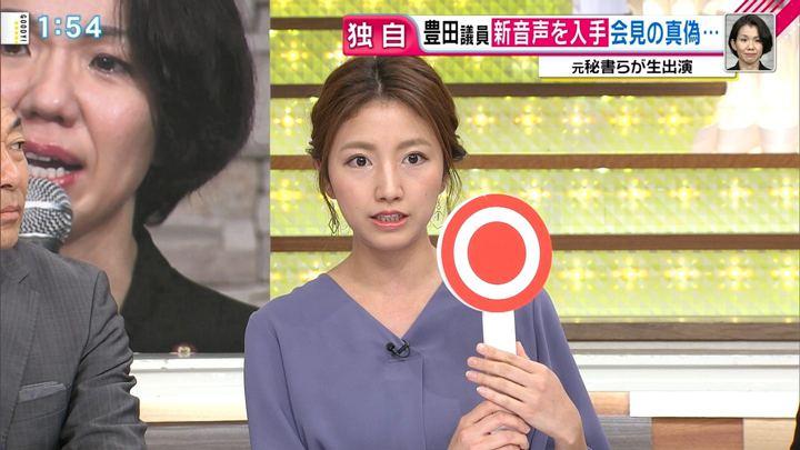 2017年09月19日三田友梨佳の画像09枚目