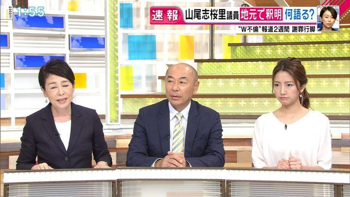 2017年09月22日三田友梨佳の画像05枚目