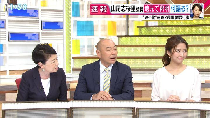 2017年09月22日三田友梨佳の画像06枚目