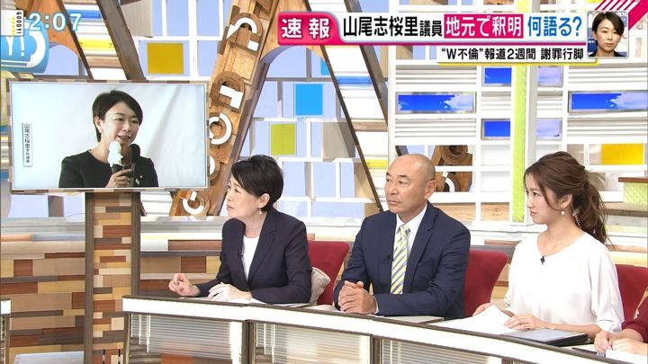 2017年09月22日三田友梨佳の画像08枚目