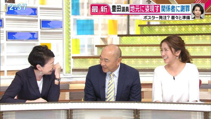 2017年09月22日三田友梨佳の画像09枚目