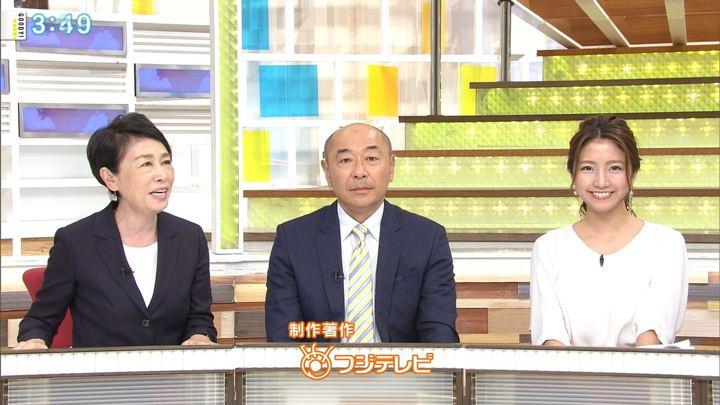 2017年09月22日三田友梨佳の画像20枚目