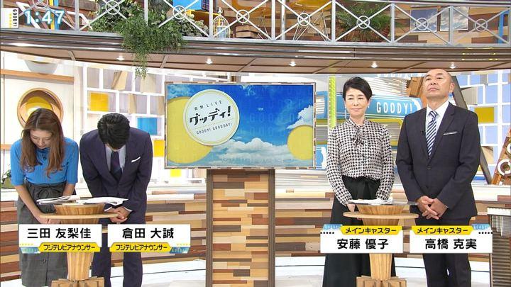 2017年09月28日三田友梨佳の画像03枚目