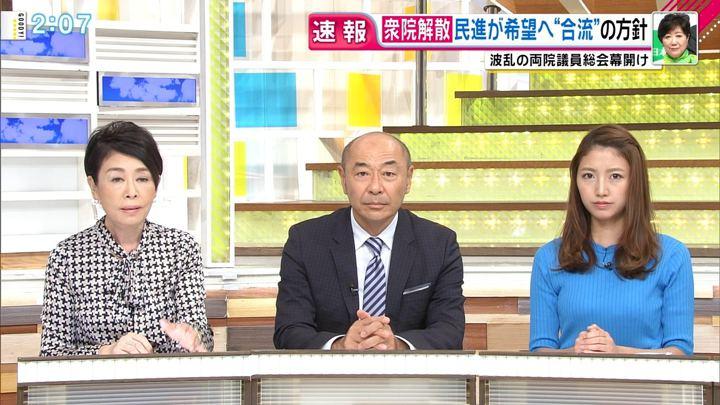 2017年09月28日三田友梨佳の画像04枚目