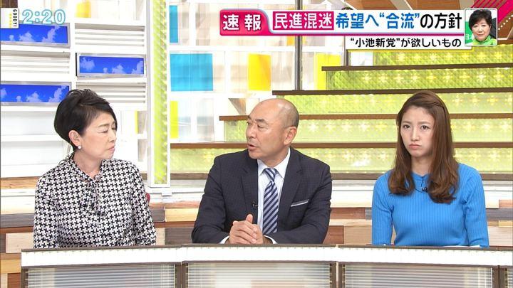 2017年09月28日三田友梨佳の画像06枚目