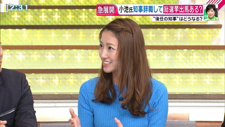 2017年09月28日三田友梨佳の画像07枚目