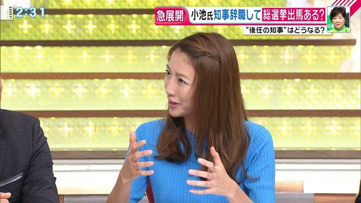 2017年09月28日三田友梨佳の画像08枚目