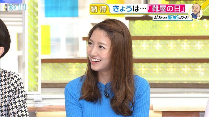 2017年09月28日三田友梨佳の画像14枚目