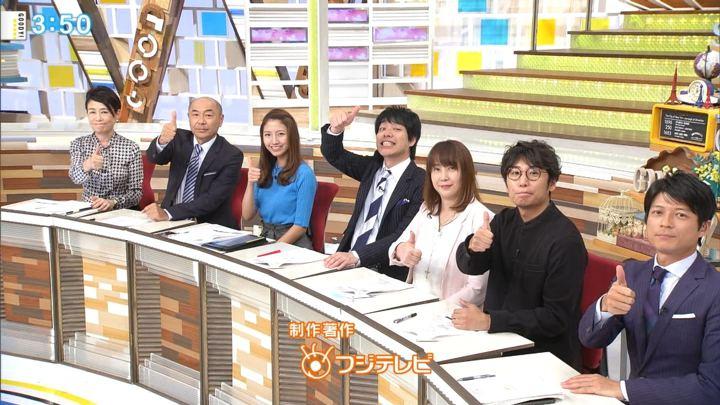 2017年09月28日三田友梨佳の画像25枚目