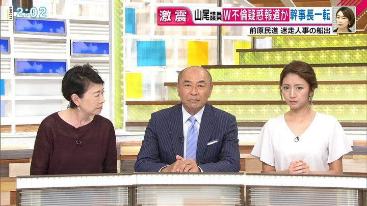 2017年09月06日三田友梨佳の画像03枚目