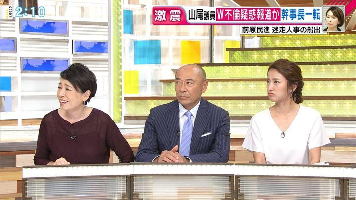 2017年09月06日三田友梨佳の画像04枚目