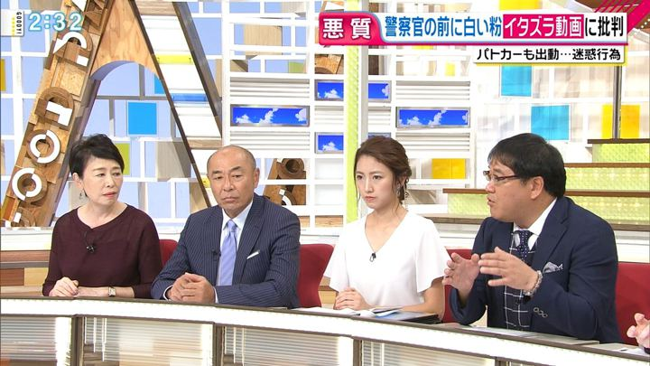 2017年09月06日三田友梨佳の画像05枚目