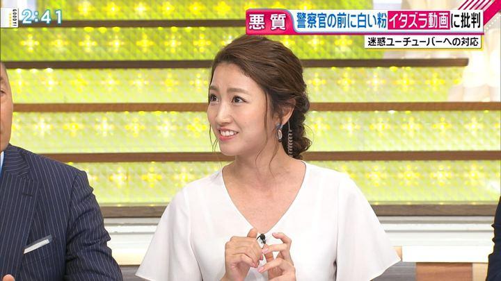 2017年09月06日三田友梨佳の画像06枚目