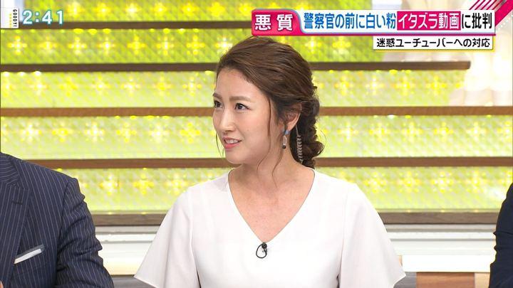 2017年09月06日三田友梨佳の画像07枚目