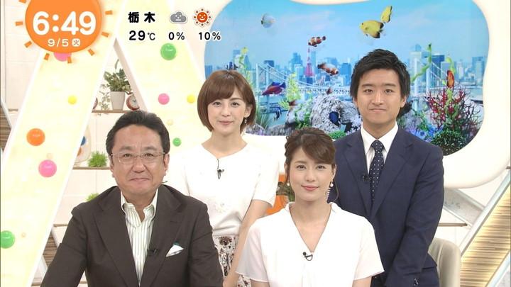 2017年09月05日宮司愛海の画像04枚目