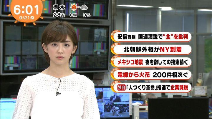 2017年09月21日宮司愛海の画像06枚目