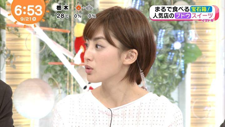 2017年09月21日宮司愛海の画像10枚目