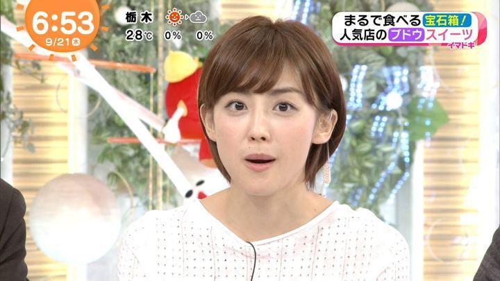 2017年09月21日宮司愛海の画像11枚目