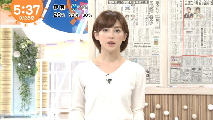 2017年09月28日宮司愛海の画像02枚目