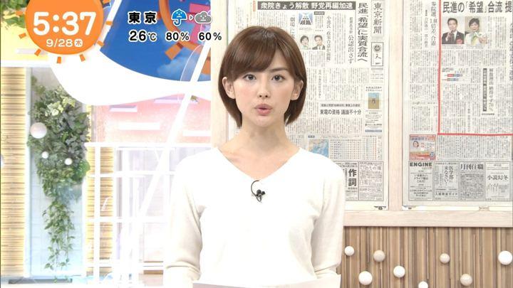 2017年09月28日宮司愛海の画像04枚目