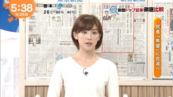 2017年09月28日宮司愛海の画像06枚目