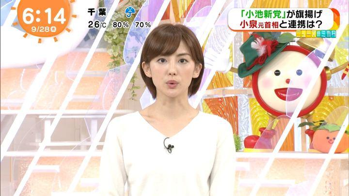 2017年09月28日宮司愛海の画像12枚目