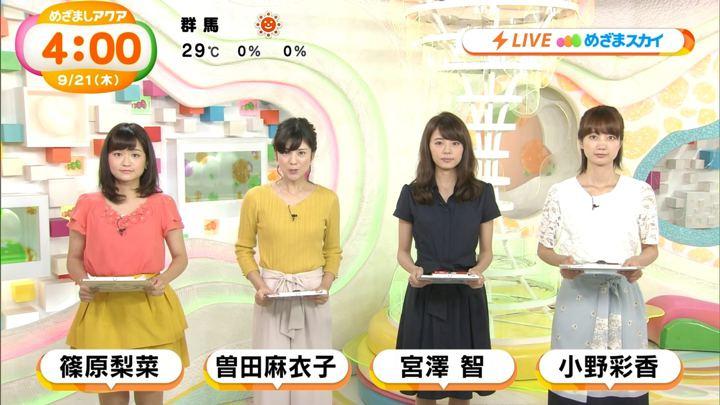 2017年09月21日宮澤智の画像01枚目