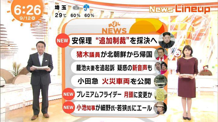 2017年09月12日永島優美の画像09枚目