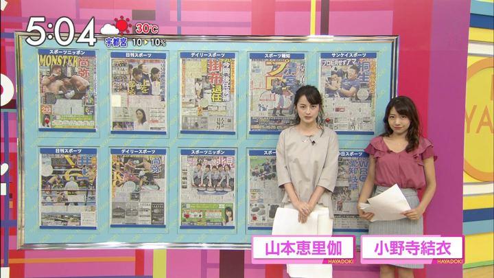 2017年09月11日小野寺結衣の画像01枚目