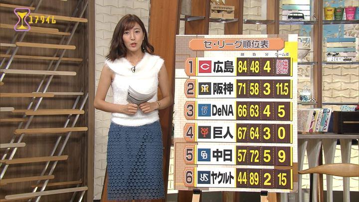 2017年09月20日小澤陽子の画像09枚目