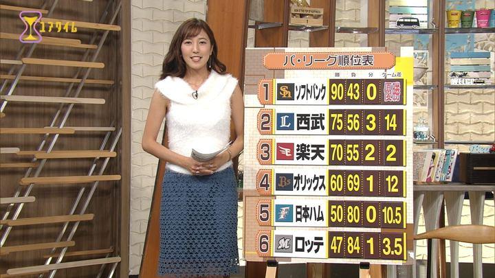 2017年09月20日小澤陽子の画像18枚目