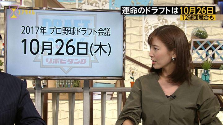 2017年09月22日小澤陽子の画像11枚目