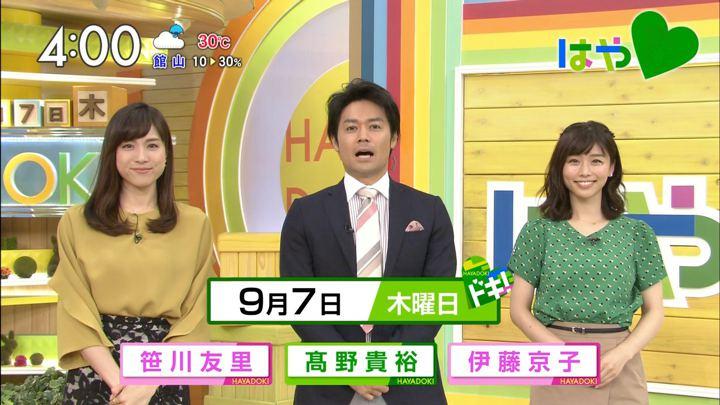 2017年09月07日笹川友里の画像01枚目